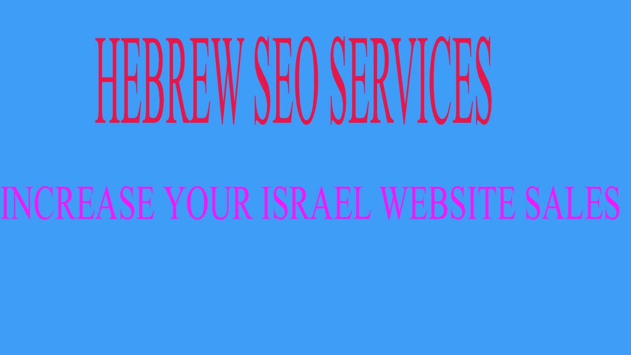 Hebrew Directory SEO Services