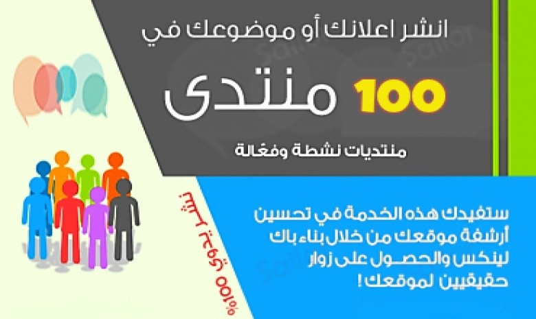 Promote your Wesbsite Or Service in 100 Arabic Forums