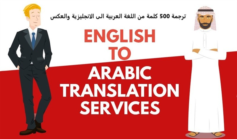 I'll translate a 700 words article from english to arabic