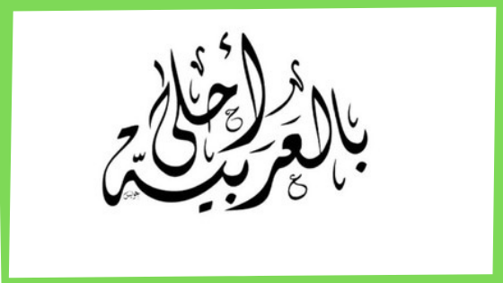 Arab beautiful fonts for your design 2019 fonts exclusive fonts